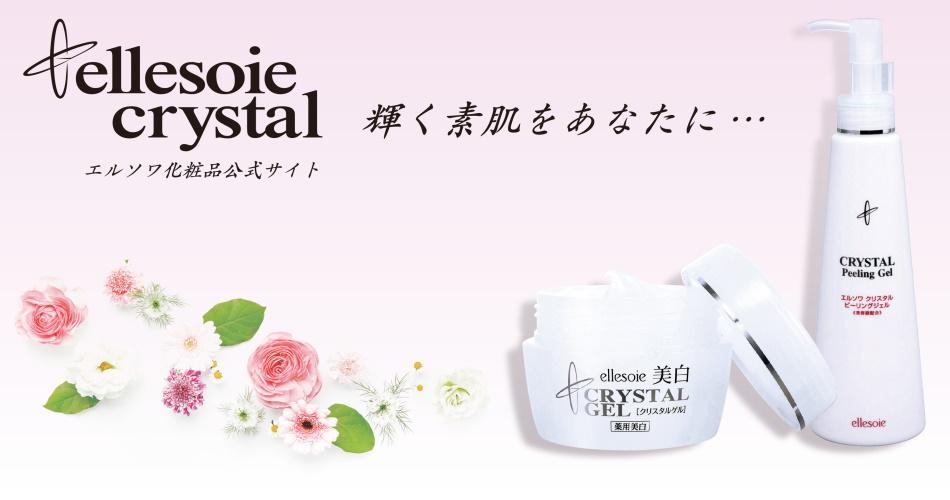 株式会社アローゼ運営エルソワ化粧品公式通販サイト